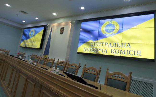 ЦИК утвердила бюджет на проведение местных выборов в ОТО