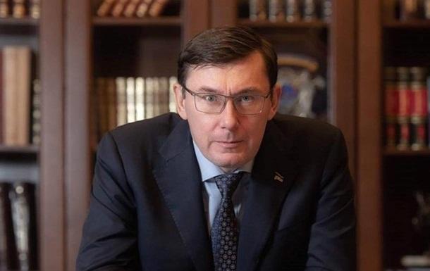 ГБР открыло дело на Луценко за игорный бизнес