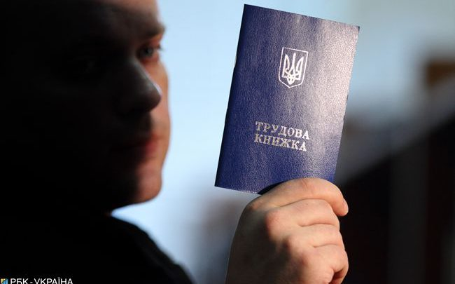 Отмена трудовых книжек: как украинцы смогут доказать свой рабочий стаж