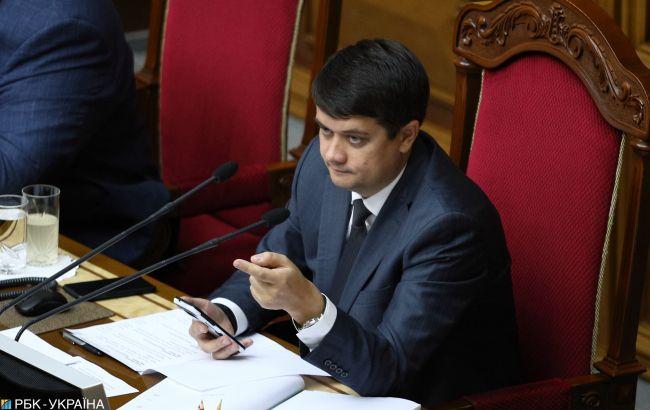 Разумков заявил, что депутатская неприкосновенность перестала существовать