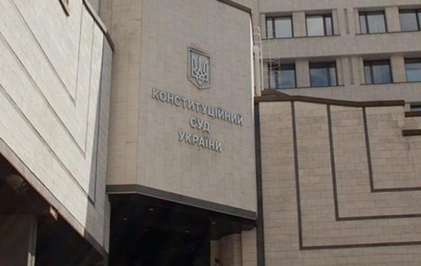 КСУ проверяет конституционность судебной реформы Зеленского