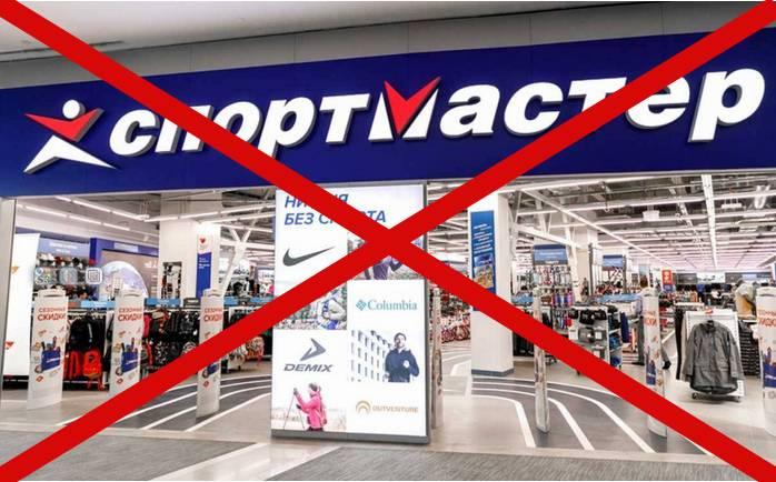Несмотря на санкции СНБО сеть «Спортмастер» продолжает работать