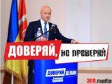 В НАБУ заявили, что ущерб от действий Труханова составил почти 700 млн гривен